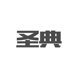 乐师傅平台下单用户-深圳市圣典家具有限公司